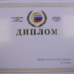 Диплом и Грамота Российского Союза строителей